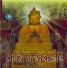 The Buddhist Peace Songs (1996)